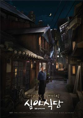 深夜食堂 韓國版
