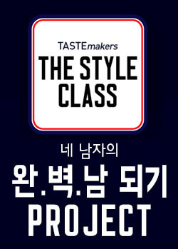 TASTEmakers the Styleclass