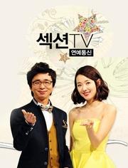 Section TV演藝通訊