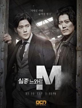 失蹤的黑色M(特殊失蹤專案組M)