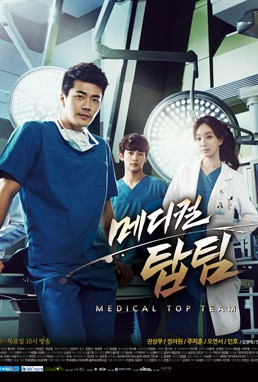 醫學團隊(Medical Top Team)