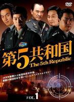 第五共和國