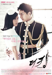 The King 2hearts(愛上王世子)