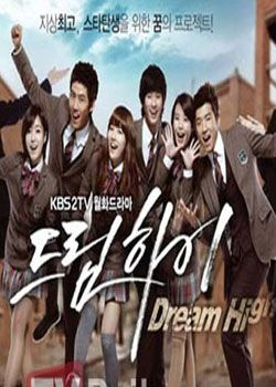 Dream High(追夢高中)