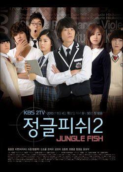 叢林的魚2