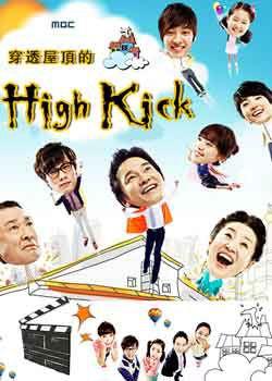 穿透屋頂的High Kick(歡樂滿屋)