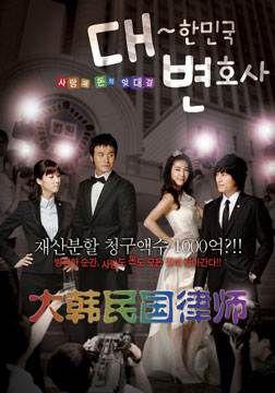 大韓民國律師